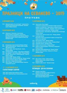 Praznici Na Sevlievo 2019 Programa Informacionno Turisticheski
